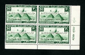Egypt Stamps # C38 VF OG NH Broken L variety Error on PB 4