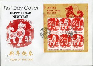Papua New Guinea. 2017. Year of the Dog 2 (Mint) First Day Cover