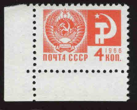 Russia Scott 3260 MNH**  1966 inscribed stamp