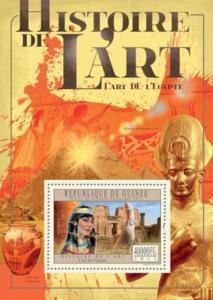 Guinea - Egyptian Art -  Stamp Souvenir Sheet - 7B-1569