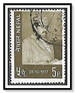 Nepal #339 King Birendra Used