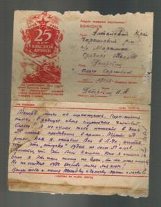 1943 Soviet Union USSR Patriotic Fieldpost Letter cover 25th Anniv Revolution