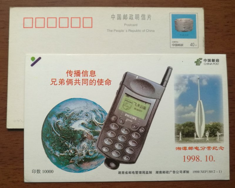 PHILIPS genie cell phone,CN98 separation of Posts and telecommunications PSC