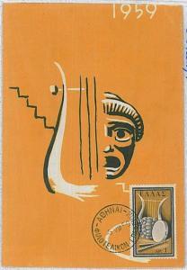 37258   MAXIMUM CARD - GREECE : MUSIC - PERFORMING ARTS - 1959