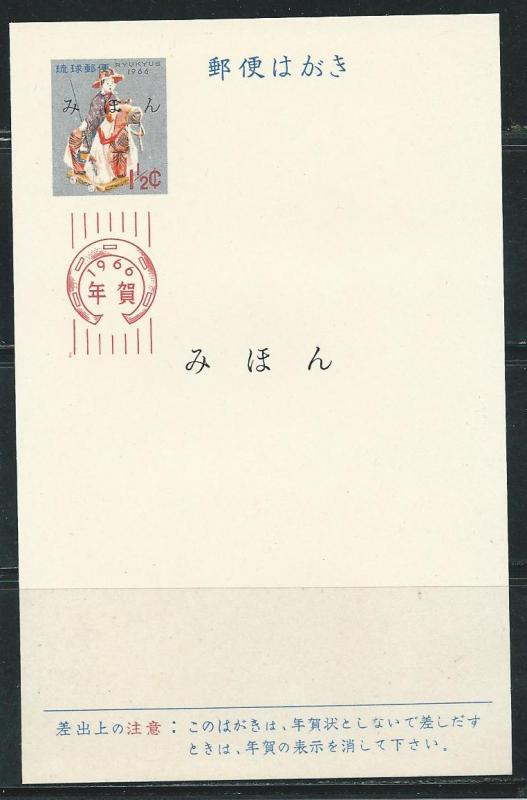 Ryukyu Islands UX29 1966 Post Card MIHON MNH