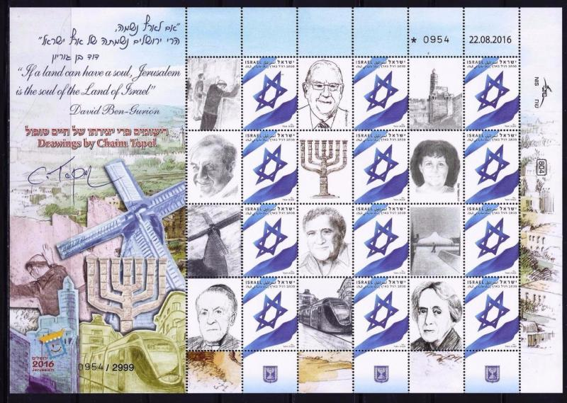 ISRAEL 2016 CHAIM TOPOL DRAWINGS SHEET LIMITED EDITION JERUSALEM STAMP SIGNED