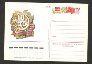 RUSSIA-MINT POSTCARD-STATIONERY-FLAG-COAT OF ARMS-1982.
