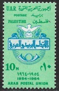 UAR EGYPT OCCUPATION OF PALESTINE GAZA 1964 ARAB POSTAL UNION Sc N119 MNH
