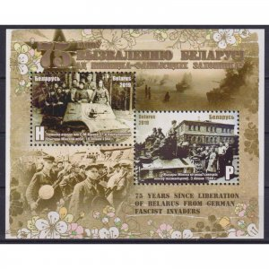 Belarus 2019 75th Anniversary of the Liberation of Belarus from the Nazi Invader