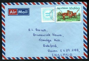Gulf States BAHRAIN Cover Awali DOGS Commercial Air Mail GB Devon 1970s ZG77