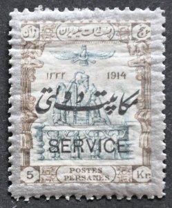DYNAMITE Stamps: Iran Scott #O53 – MINT hr
