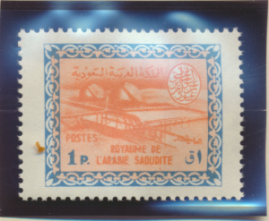 Saudi Arabia Stamp Scott #265, Mint Never Hinged, Nice Centering - Free U.S. ...