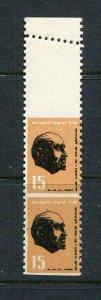 Israel, Judaica, JNF,KKL,Imperf strip, top fantail, Error Stamps(x2) MNH SKU 730