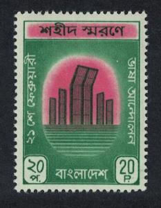 Bangladesh In Memory of Martyrs SG#12