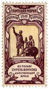 (I.B) Russia Cinderella : Charity Stamp 5kp + 3kp