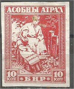 BELARUS, 1920, MH 10k, Russian Civil War, Bulakhovich Never put into use.