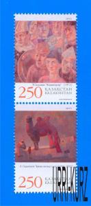 KAZAKHSTAN 2012 Art Paintings 2v se-tenant Mi753-754Zd MNH