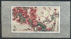 PLUM BLOSSOMS, FLOWERS - CHINA PRC:  MNH Souvenir Sheet, 1985; Sc 1980, T103