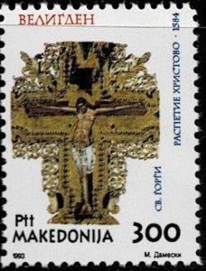 1993 Macedonia Scott Catalog Number 12 Unused