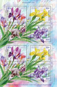 Russia 2021. The Red Book. Irises (MNH OG) Miniature Sheet