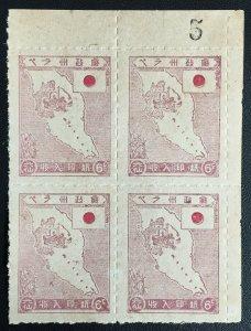Malaya 1943 Perak Japanese Occupation Revenue 6c Block Margin Plate MNH M2883