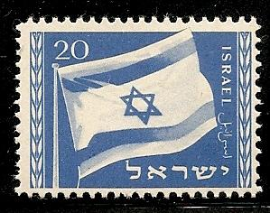 Israel 15 1949 Flag  NH