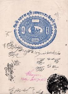 (I.B) India (Princely States) Revenue : Jaipur Stamped Paper 4a