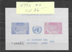 Afghanistan #477a MNH - Sourvenir Sheet - CAT VALUE $6.00