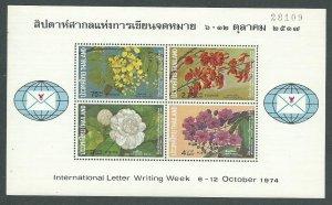 1974 Thailand Scott Catalog Number 710a Souvenir Sheet Unused Never Hinged