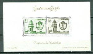 CAMBODIA MONUMENT #98a...SOUV. SHEET...MNH...$5.00