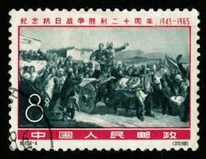 1965, China, The 20th Anniversary of Victory over Japanese, 8分 (T-9541)