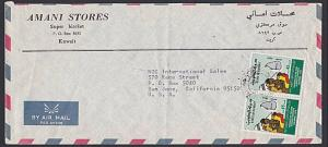 KUWAIT 1976 Airmail cover to USA...........................................53951