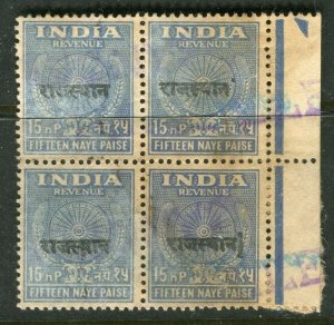INDIA; 1950-60s early Revenue issue fine used 15np. block