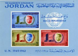 JORDAN # 387a MNH 17th ANNIVERSARY UNITED NATIONS ( 205 )