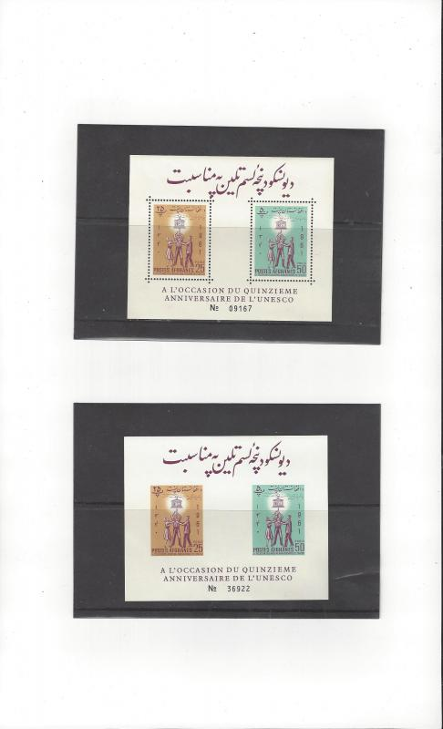 Afghanistan 558-59 Perf & Imperf UNESCO Souvenir Sheets MNH