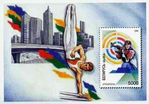 Belarus 1996 Atlanta Olympic Games unmounted mint imperf ...