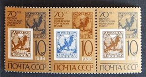 SU, 70 years of the First Soviet Postage Stamp, (1538-T)