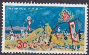 Ryukyu #185  MNH (S10688)