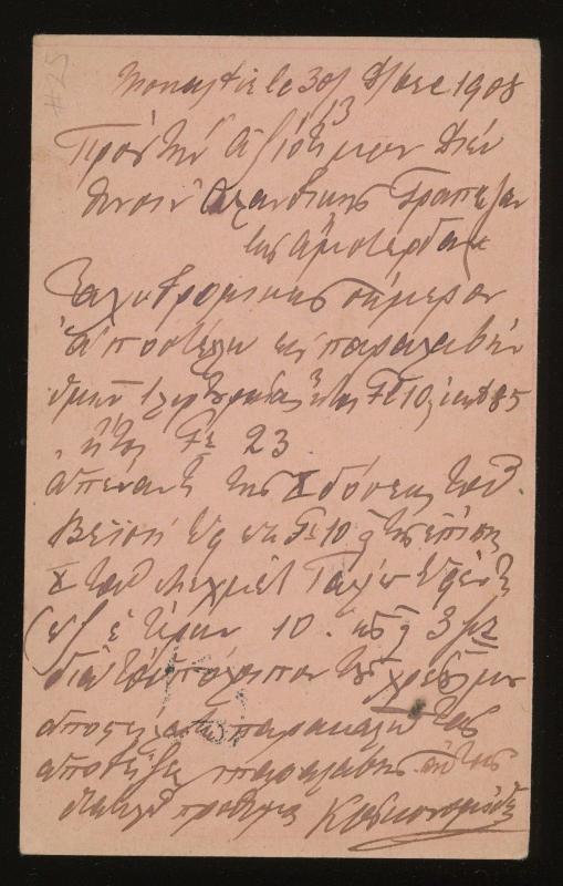 1908 Turkey Postal Stationery Card TO Amsterdam