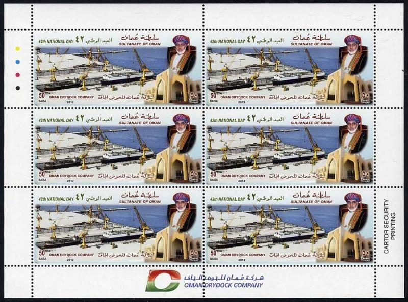 2012 COMPLETE SHEET COLLECTION OF SULTANATE OMAN,NATIONAL DAY 6 SET