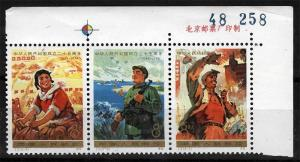 PRC Sc 1207a XF MNH Original Gum Unfolded Top Imprint Strip of 3