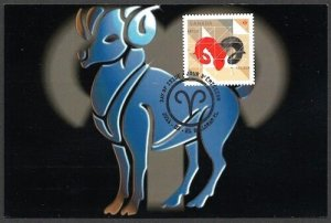 CANADA Sc #2449. SIGNS of the ZODIAC - THIS MAXICARD CELEBRATES ARIES