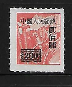 PEOPLE'S REPUBLIC OF CHINA, 25, MINT HINGED, SURCHARGED 1950 ISSUE