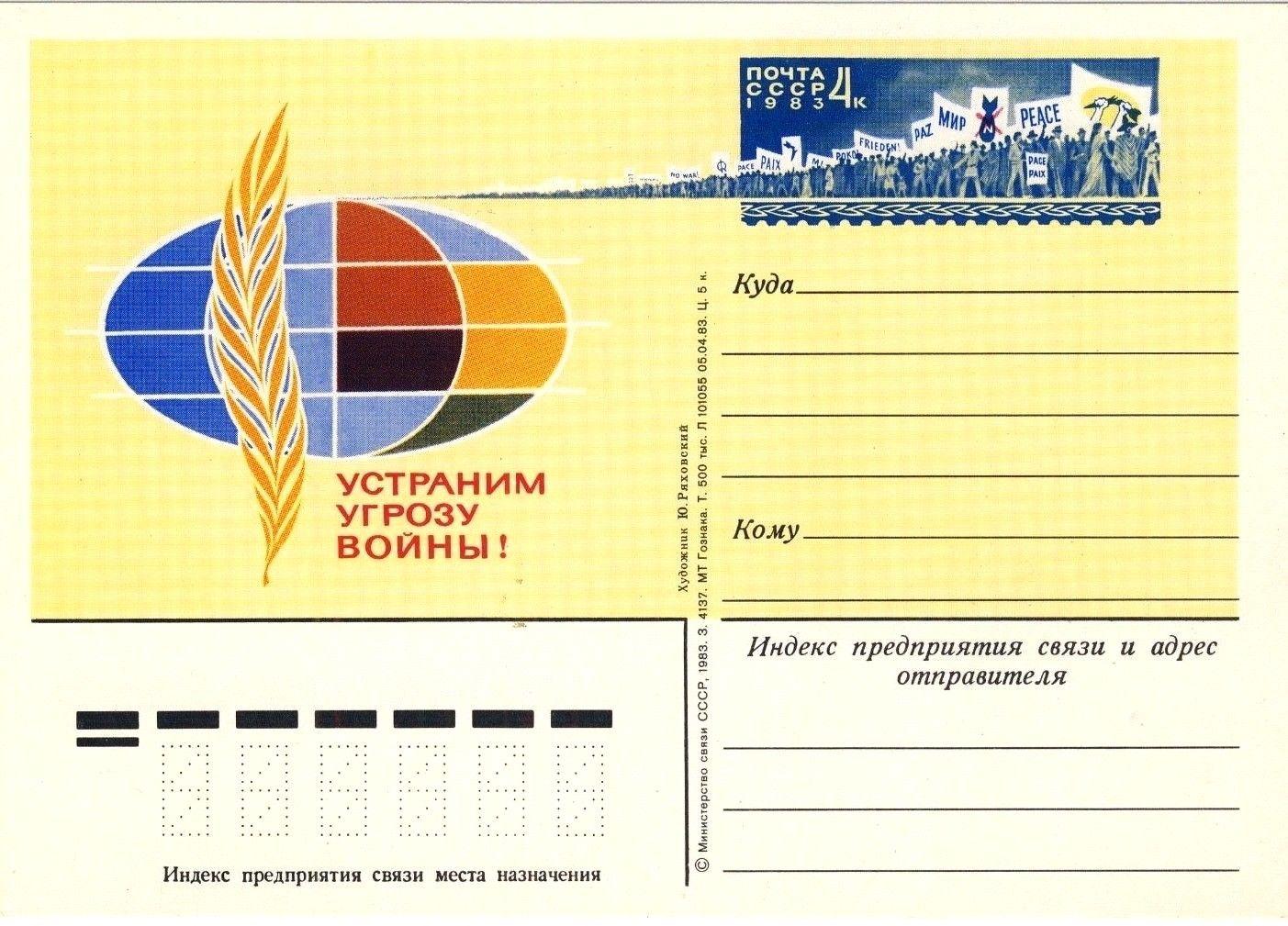 Carte Urss.Urss Soviet Union 1983 4kp Card Propaganda Remove The Threat Of