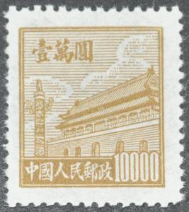 DYNAMITE Stamps: PR of China Scott #20 – MNH