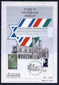 ISRAEL 1994 STAMPS CONGRESS HUNGARIAN JEWRY 50 YEARS HOLOCAUST SOUVENIR LEAF