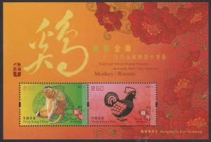 Hong Kong Gold Silver Lunar New Year Monkey Rooster $100 stamp sheetlet MNH 2017