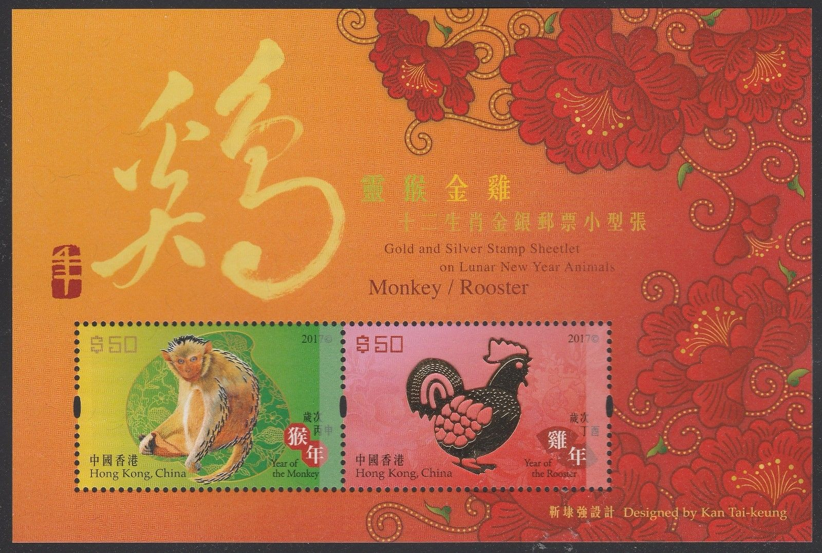 Hong Kong Gold Silver Lunar New Year Monkey Rooster HKD 100 Stamp