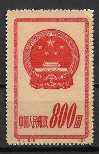 1951 China 121 $800 National Emblem unused no gum