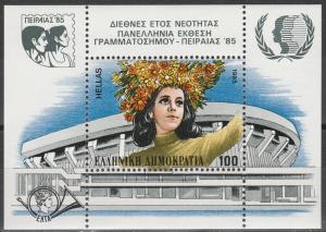 Greece #1540 MNH (S1176)
